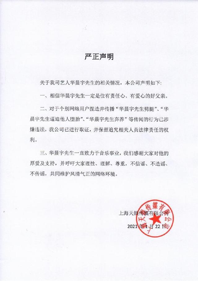 华晨宇工作室发布声明