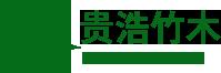 泸州贵浩竹木有限公司