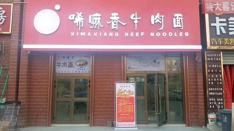 兰州唏嘛香牛肉面新疆阿克苏市加盟店
