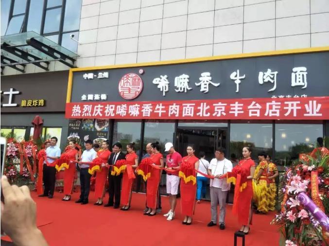 北京丰台新天坛医院店开业