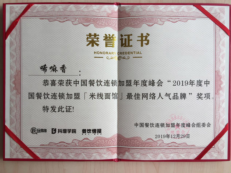荣获2019年度中国餐饮连锁加盟「米线面馆」绝佳网络人气品牌奖项