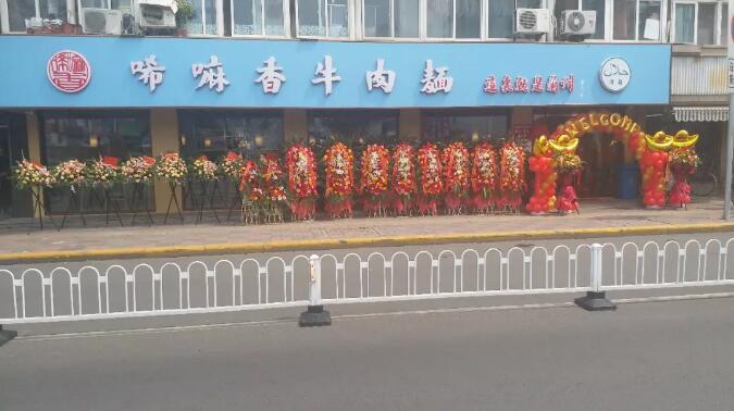 牛肉面加盟之天津市南开区店