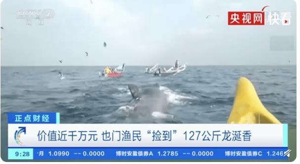 也门渔民捡到127公斤龙涎香,价值近千万元