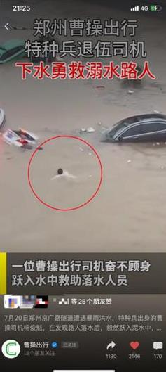 退役特种兵郑州京广隧道勇救五名路人,公司奖励一台新车,网友:他值得!