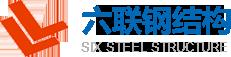 郑州六联钢结构工程公司