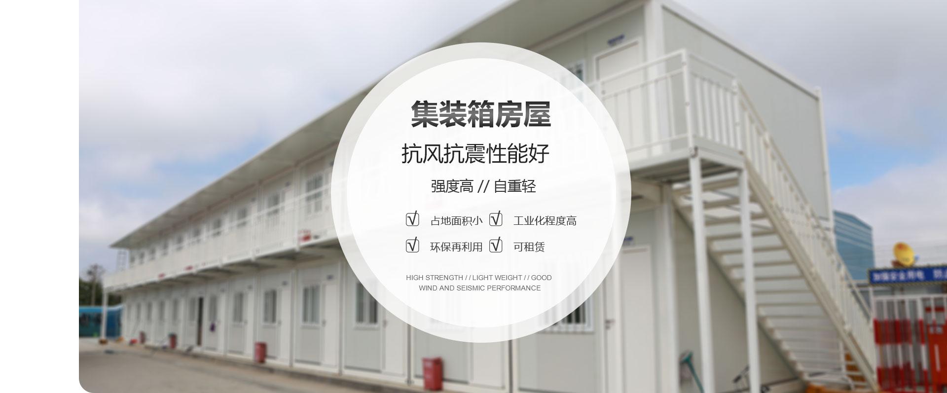 郑州集装箱房租赁