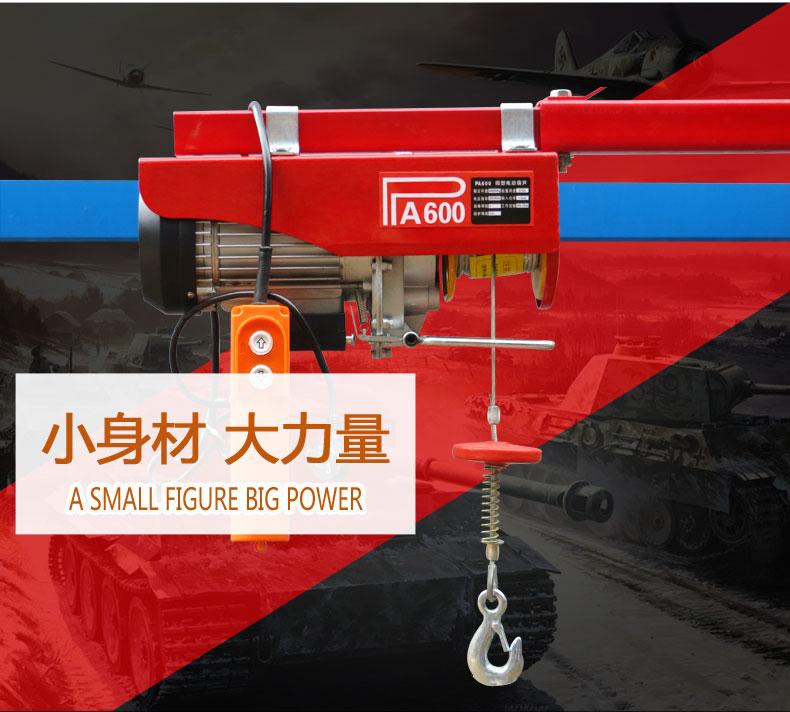 陕西微型电动葫芦销售