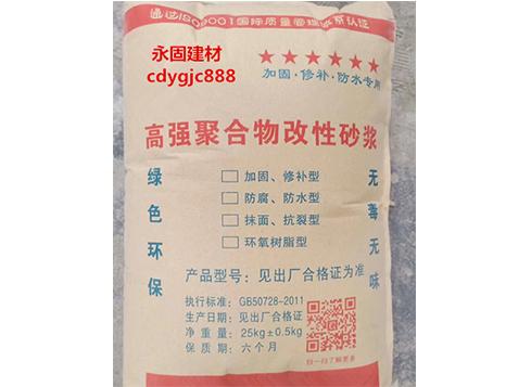 高强聚合物改性砂浆