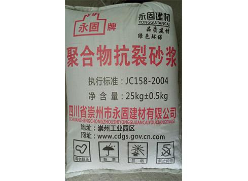 成都保温板粘结砂浆-聚合物抗裂砂浆