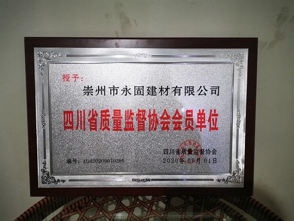 四川省质量监督协会会员单位