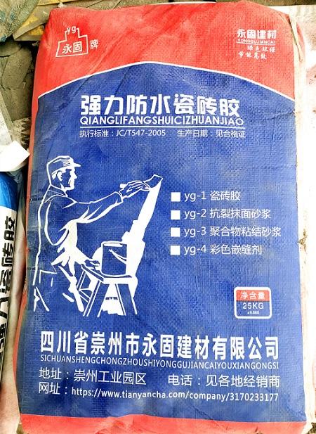 成都防水瓷砖胶