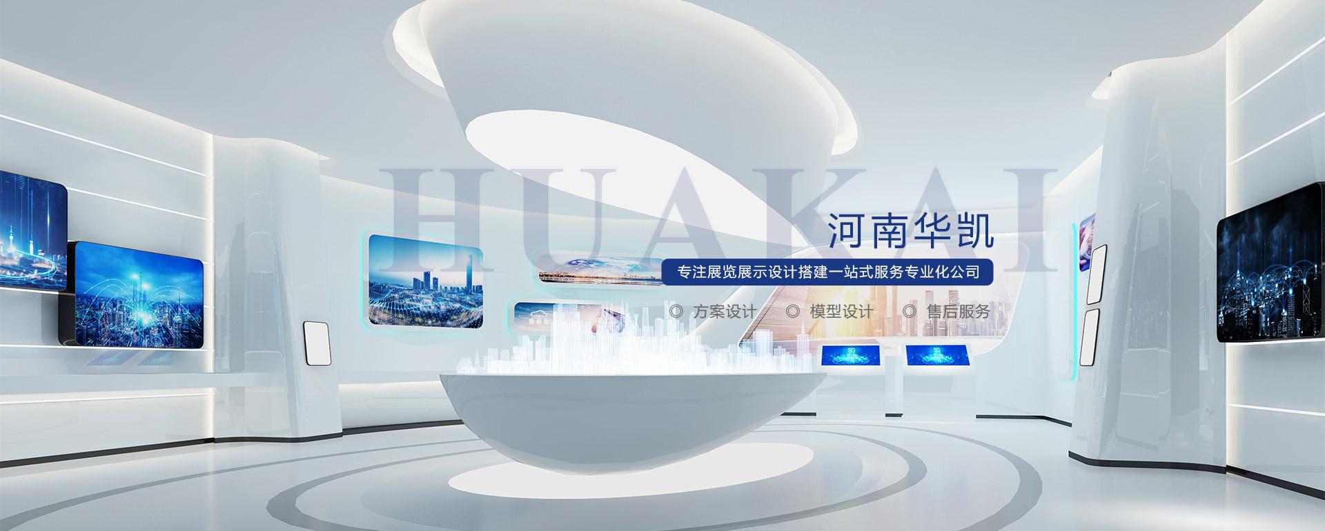 河南模型设计