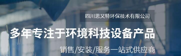四川思又特环保技术有限公司
