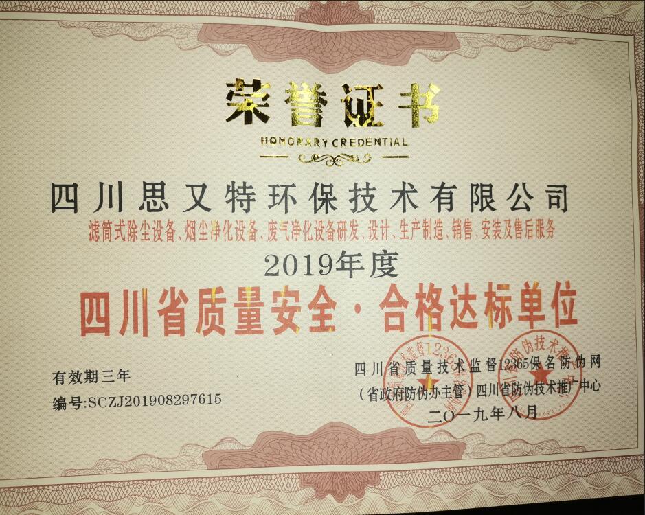 四川省质量安全·合格达标单位