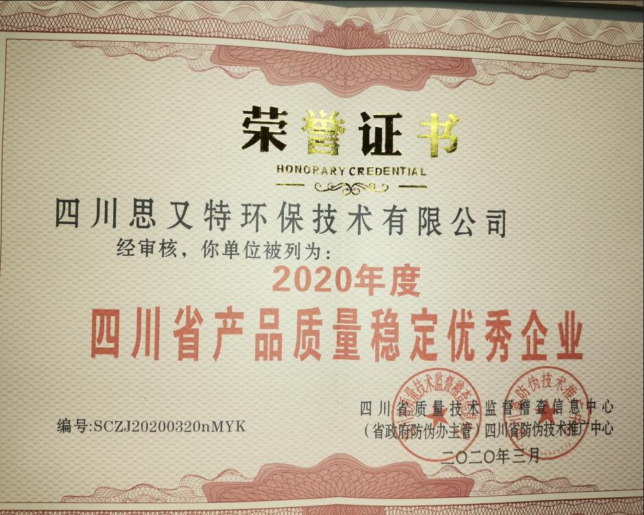 四川省产品质量稳定企业证书