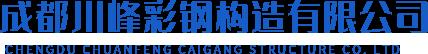 成都川峰彩钢构造有限公司