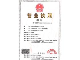 成都川峰彩钢构造有限公司营业执照