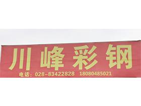 川峰彩钢厂区环境展示(二)