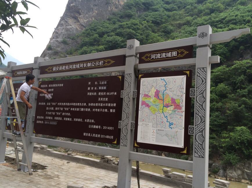 镇安县乾佑河流域标示牌