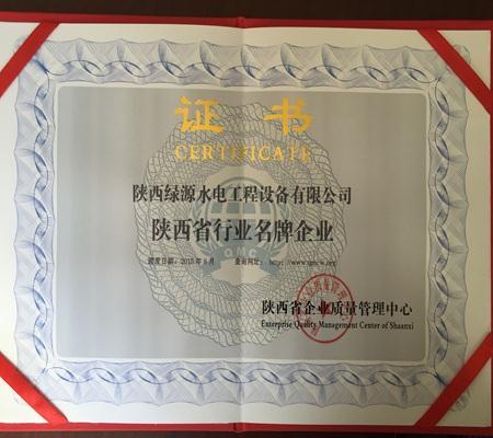 陕西省行业名 牌企业证书