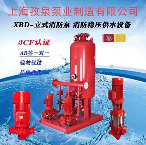 西安消防泵-消防泵