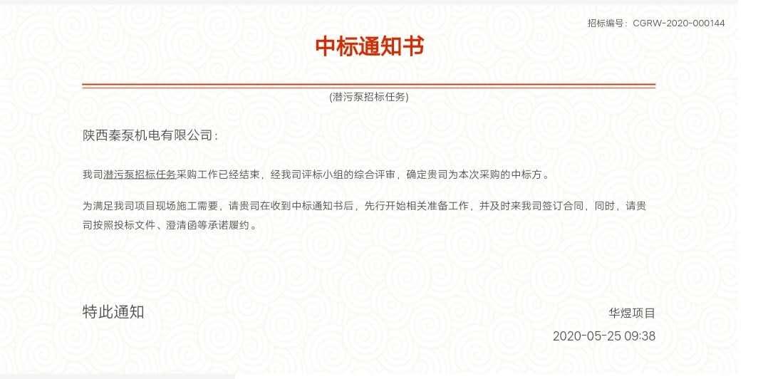 潜污泵招标-陕西秦泵机电有限公司