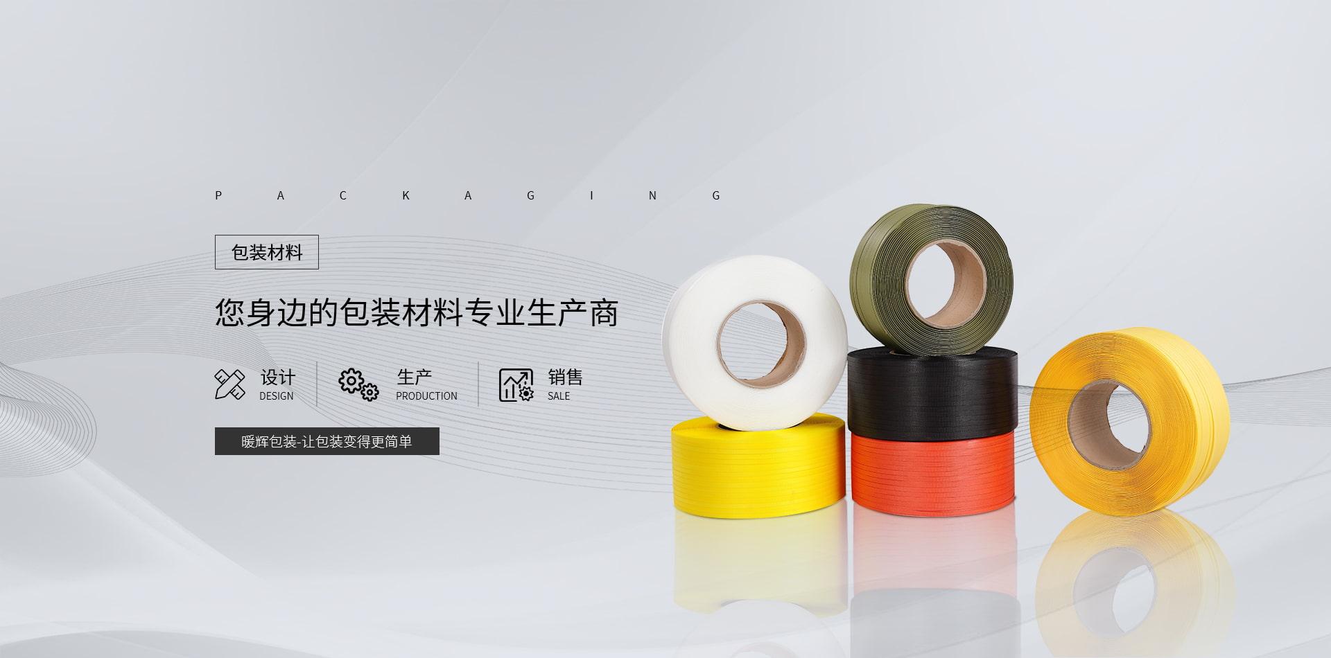 上海封箱胶带