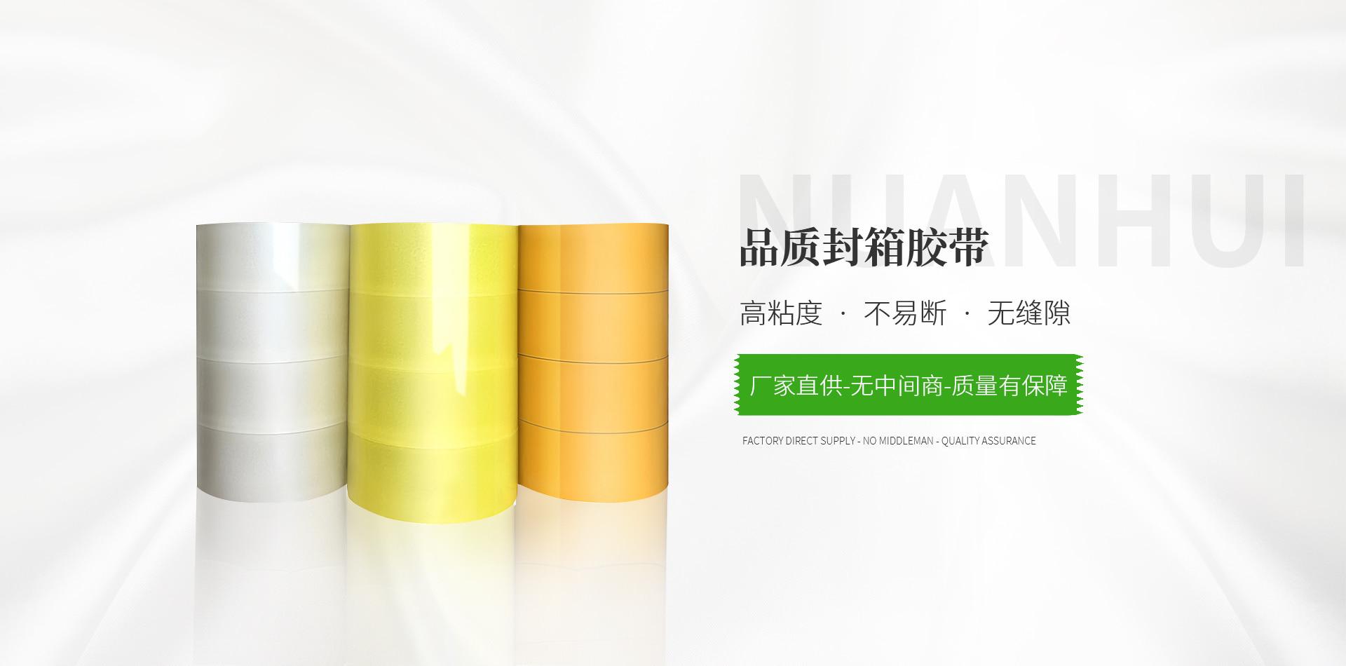 上海缠绕膜