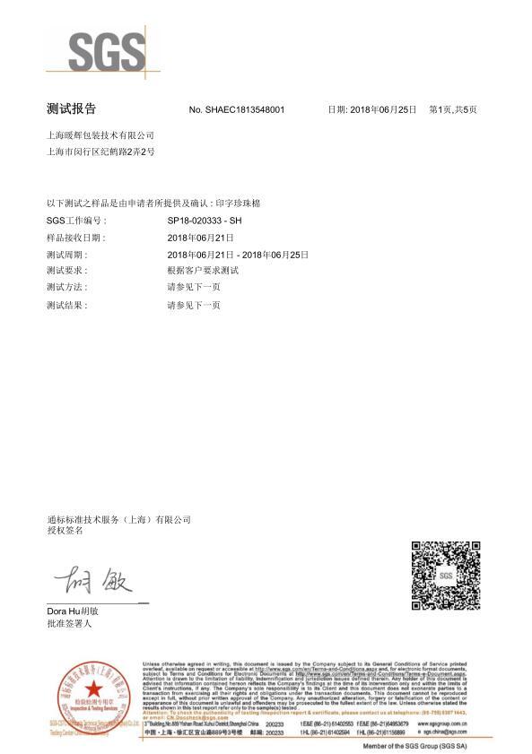 印字珍珠棉检测报告