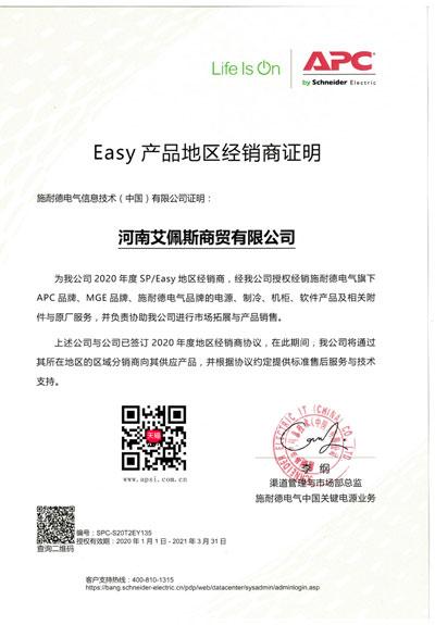 施耐德APC UPS电源 EASY系列 授权牌