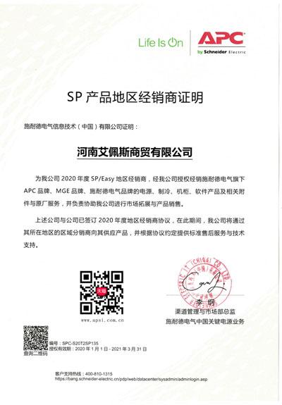 施耐德APC UPS电源 SP系列 授权牌