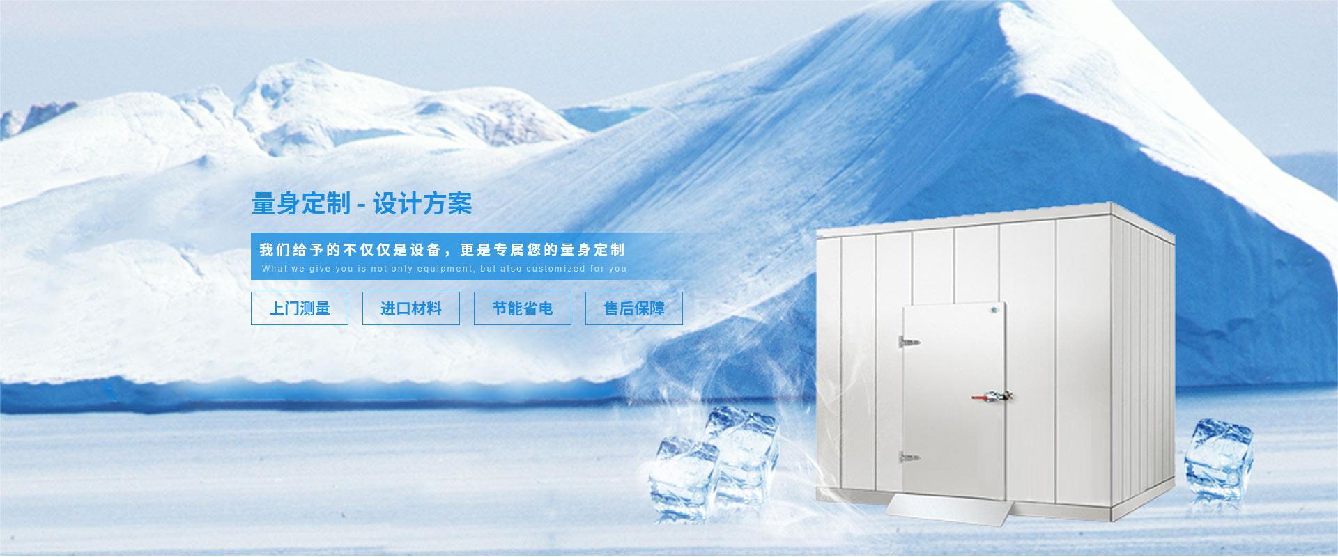 成都制冷设备