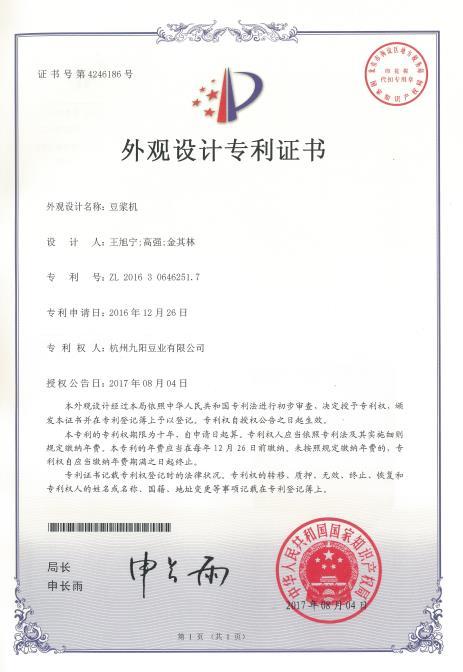 30L外观专li(带用户界面技术)