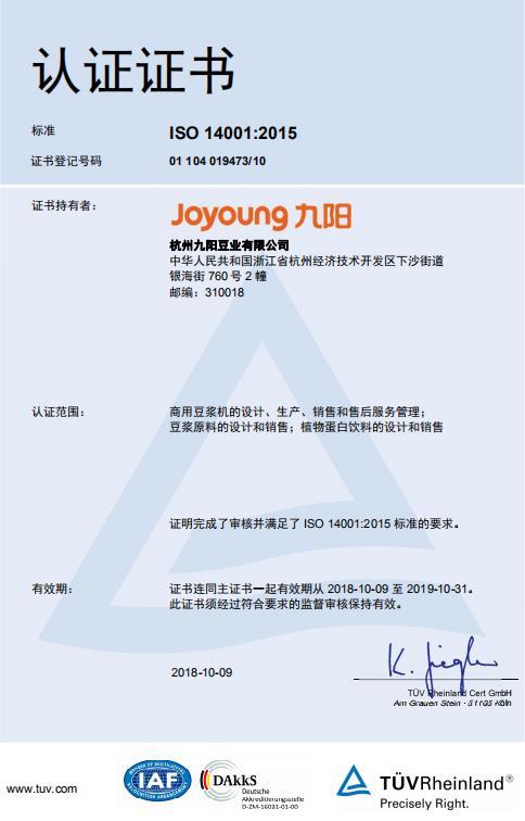 九阳豆业环境管理体系证书