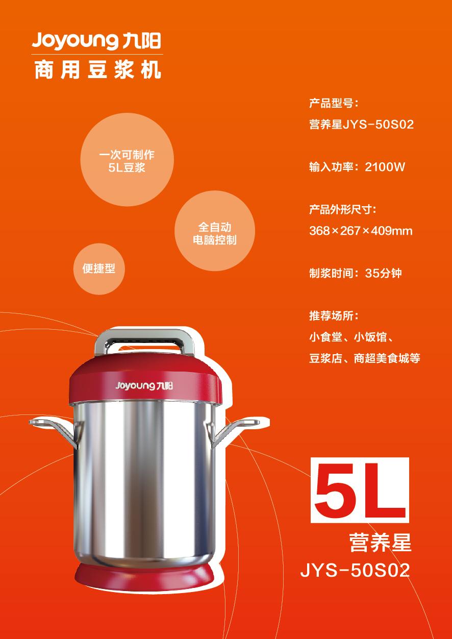 陕西商用豆浆机