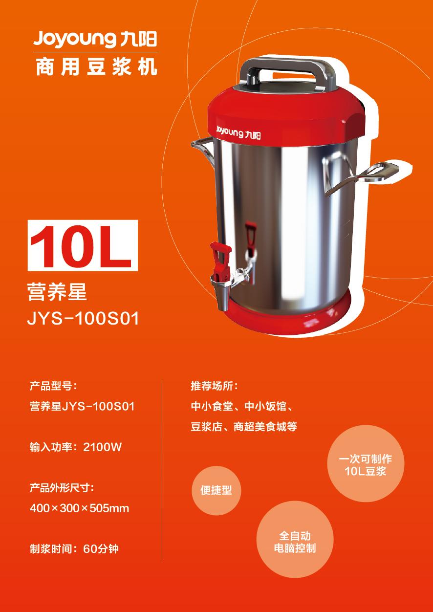 陕西九阳豆浆机