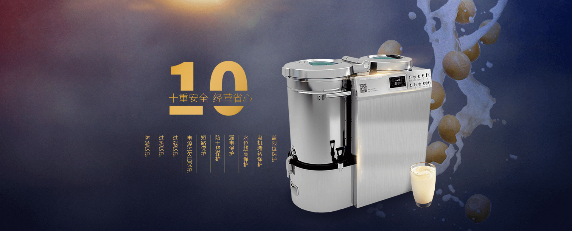 陕西全自动豆浆机