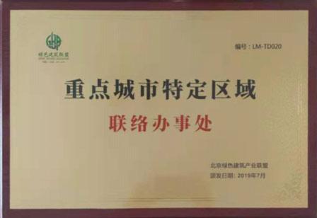 北京绿色建筑产业联盟练练办事处