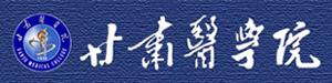 甘肃医学院
