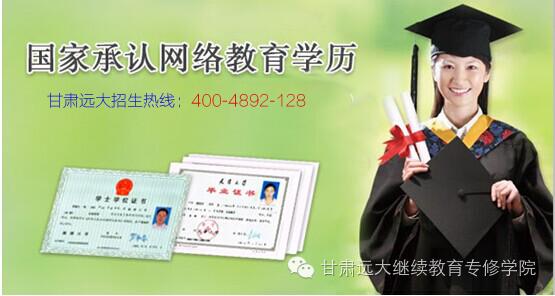 网络教育文凭到底硬不硬?