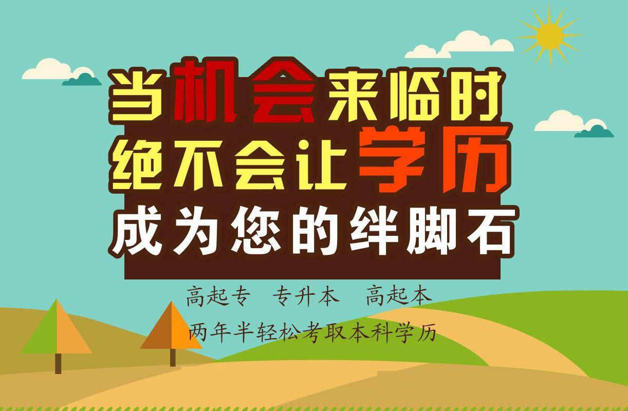 甘肃新科技专修学院