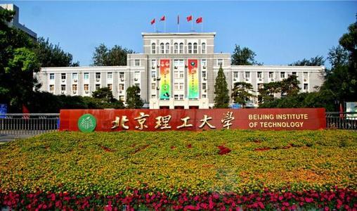北京理工大学专升本