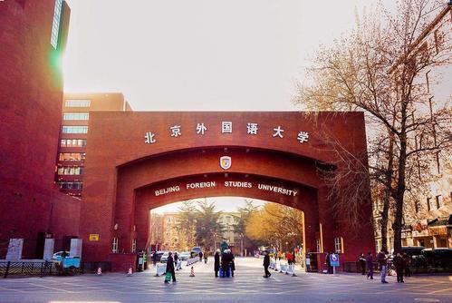 北京外国语大学专升本