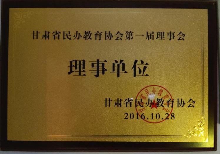 甘肃省民办教育协会理事单位