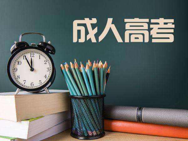 成人高考的学习方法应该怎么样训练更好一些