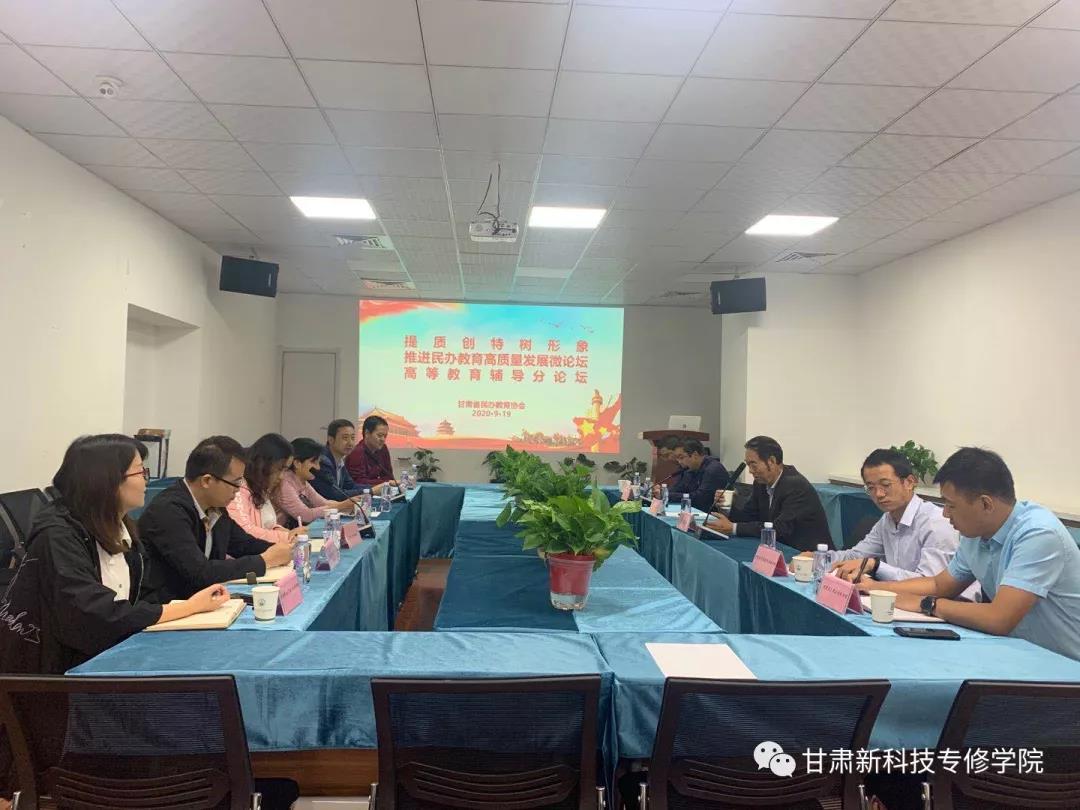 甘肃省民办教育协会举办微论坛,为我省民办教育发展方向做出详细规划
