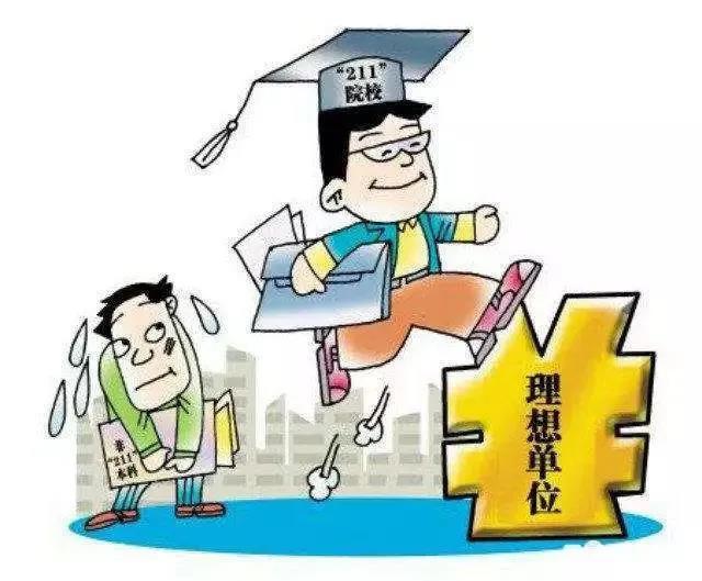 学历的高低真的那么重要吗?学历提升优势在哪里?