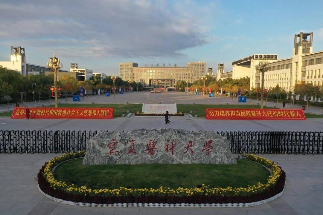 宁夏医科大学招生简章