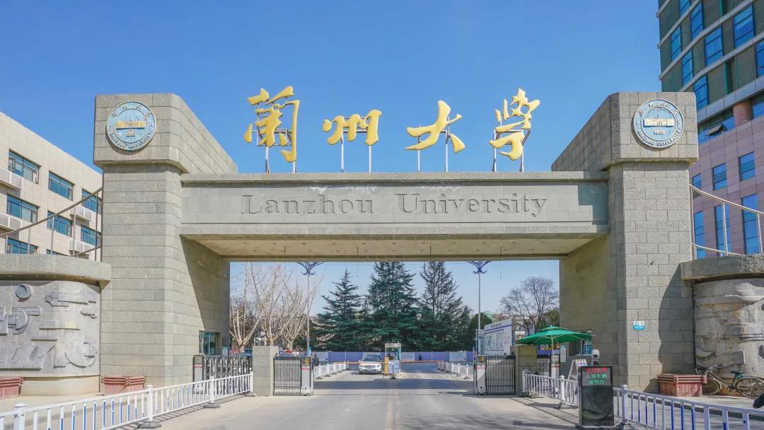【兰州大学】成人学历教育招生简章!