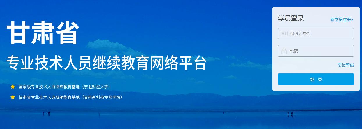 甘肃新科技专修学院专业技术人员继续学习平台正式上线